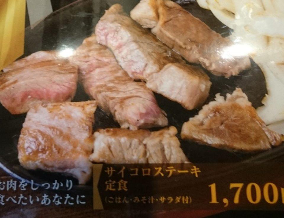 堀ちゃん牧場 今宿駅前店 サイコロステーキ定食