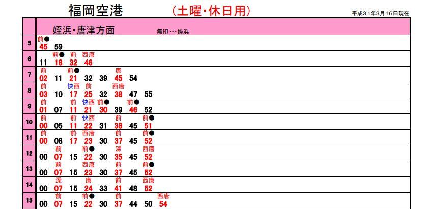 糸島牡蠣小屋 バス 福岡空港駅時刻表