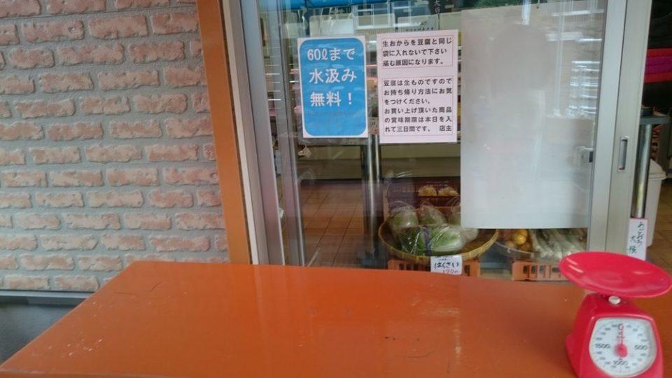 石釜豆腐店 60Lまで採水無料