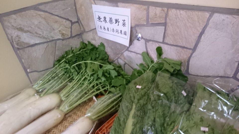 石釜豆腐店 無農薬野菜