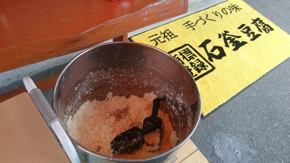 石釜豆腐店 おから