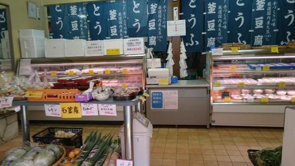 石釜豆腐店店内の様子