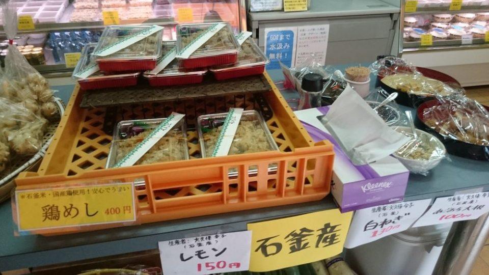 石釜豆腐店 レモン 鶏めし