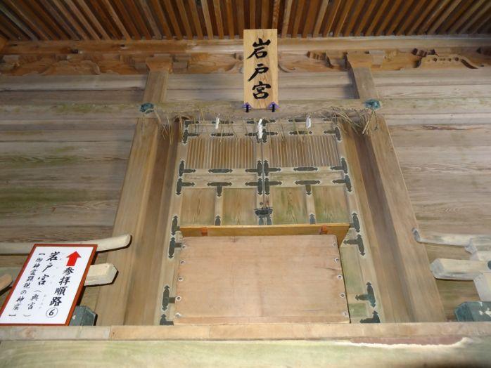 桜井神社 岩戸宮