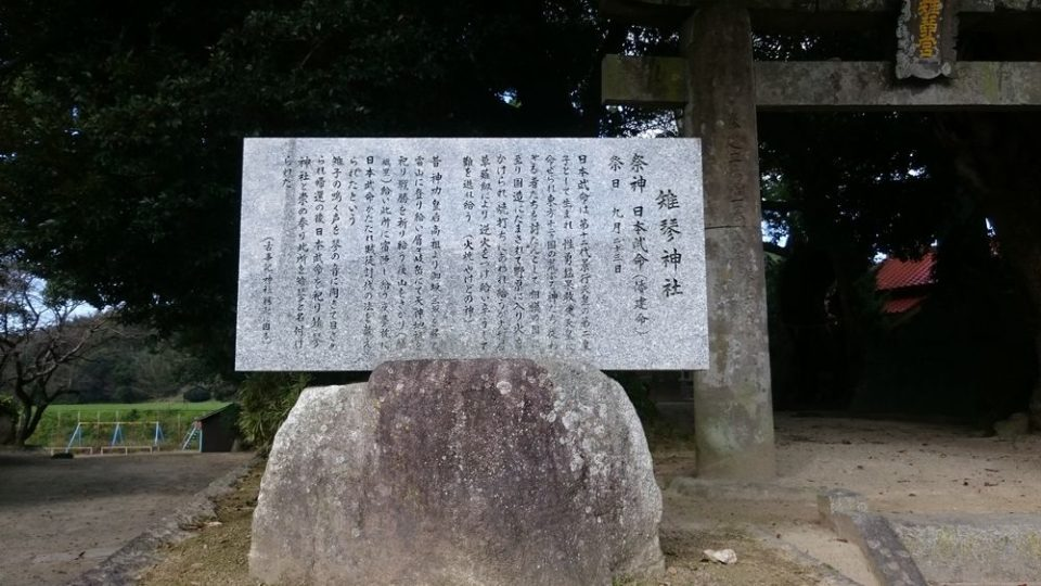 雉琴神社 由来