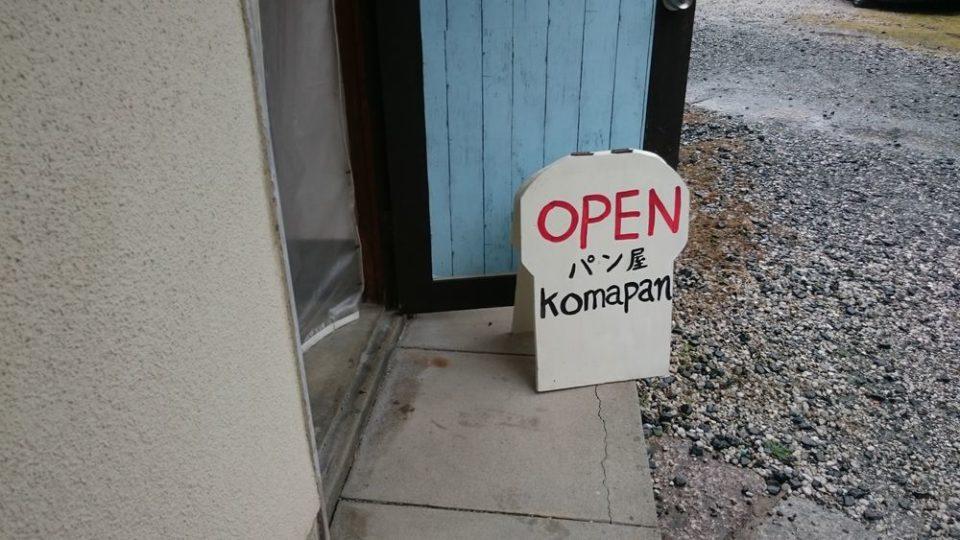 コマパン 姪浜 入口