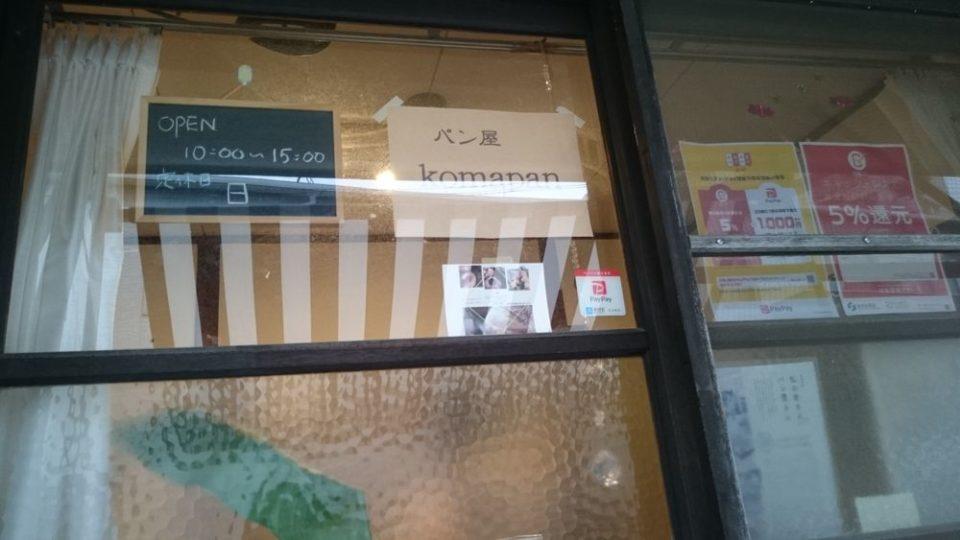 コマパン 姪浜 窓