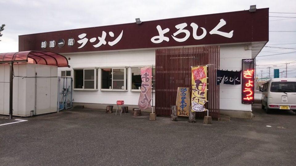 ラーメンよろしく 福岡市西区 外観