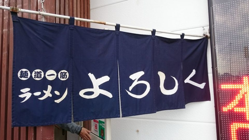ラーメンよろしく 福岡市西区 入口