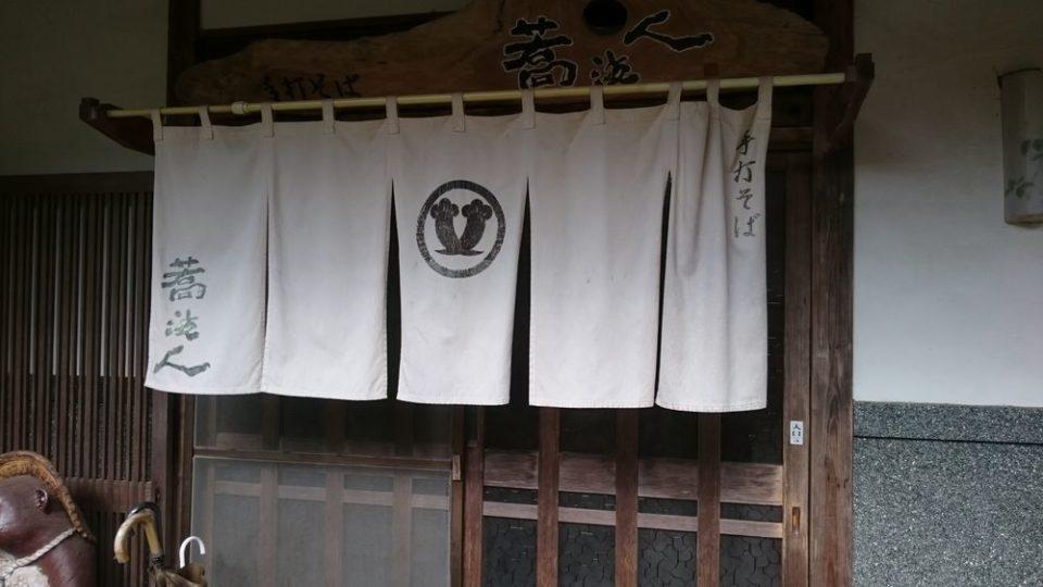 蕎波人(そばんど)入り口