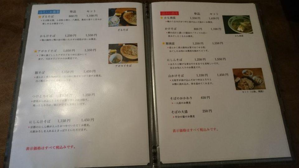 蕎波人(そばんど)メニュー