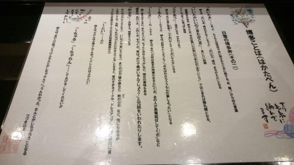 寿司割烹たつき 博多ことば