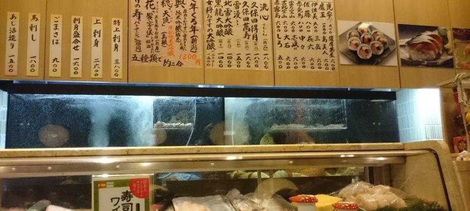 寿司割烹たつき 生簀など