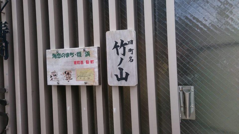 寿司割烹たつき 旧町名竹ノ山