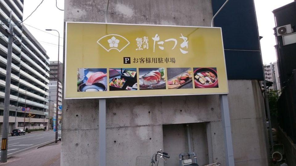 寿司割烹たつき 駐車場看板