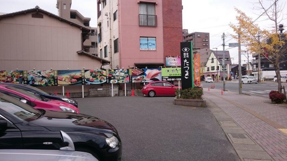 寿司割烹たつき 駐車場