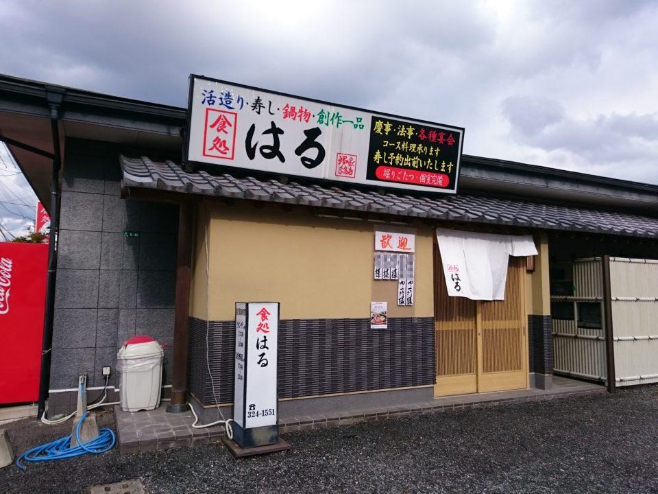 食処はる澤の家糸島店 外観