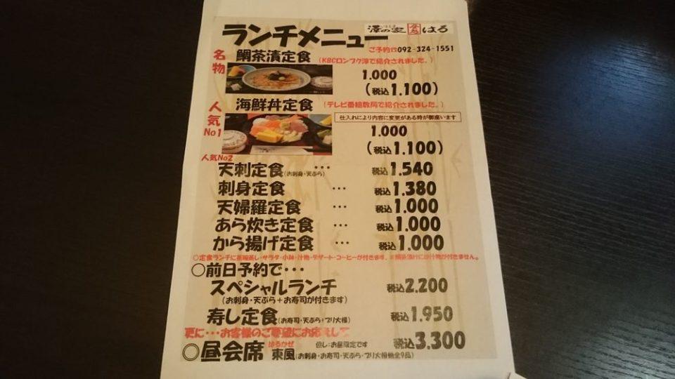 食処はる澤の家糸島店 ランチメニュー