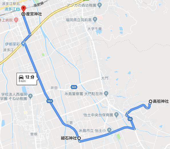 高祖神社 から三社参りプラン 産宮神社