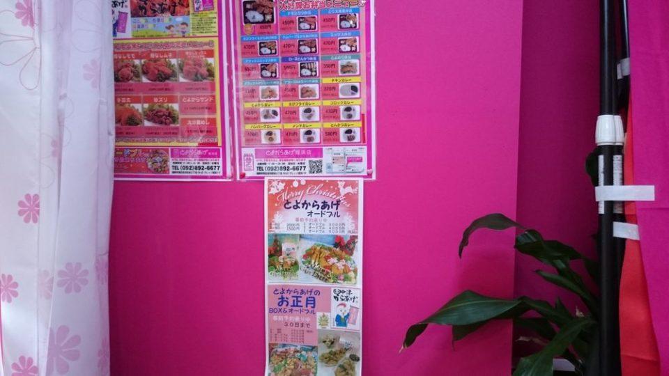 とよからあげ 姪浜店 店内ピンク