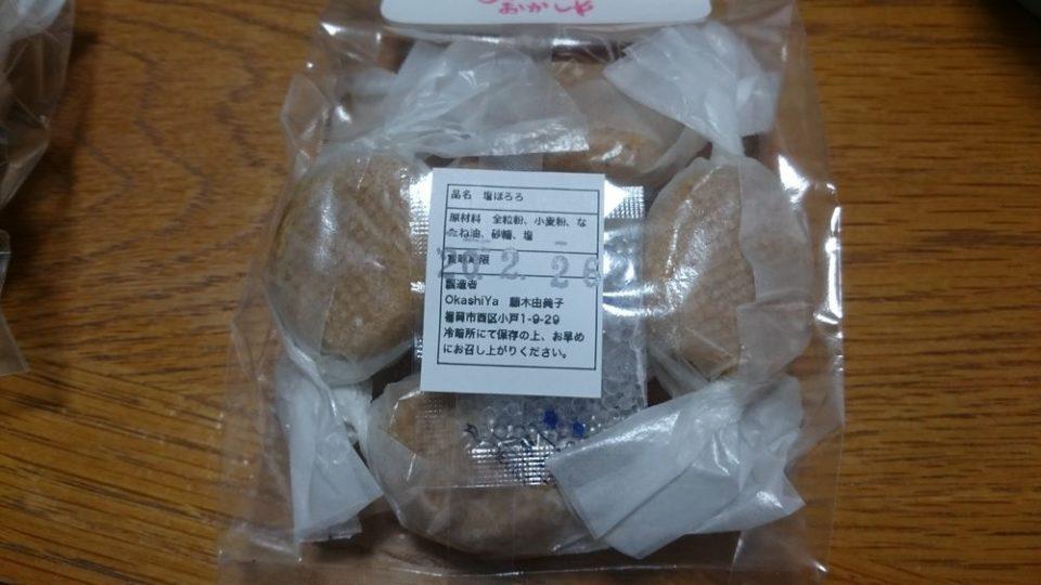 OkashiYa(おかしや)塩ホロホロ 内容