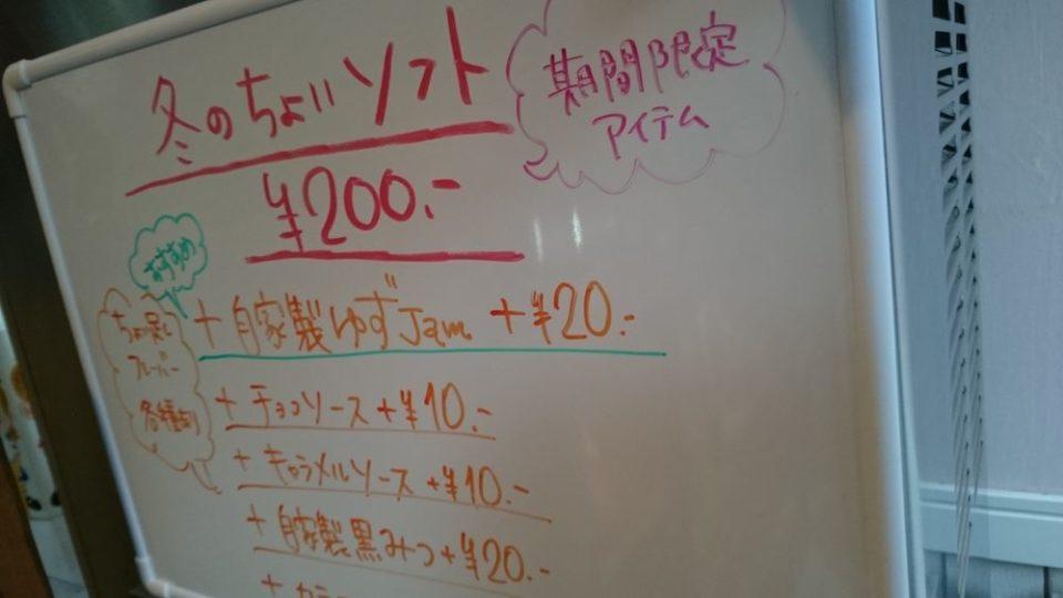 OkashiYa(おかしや)さくほろチョコ(チョコクッキー)ちょいソフトメニュー