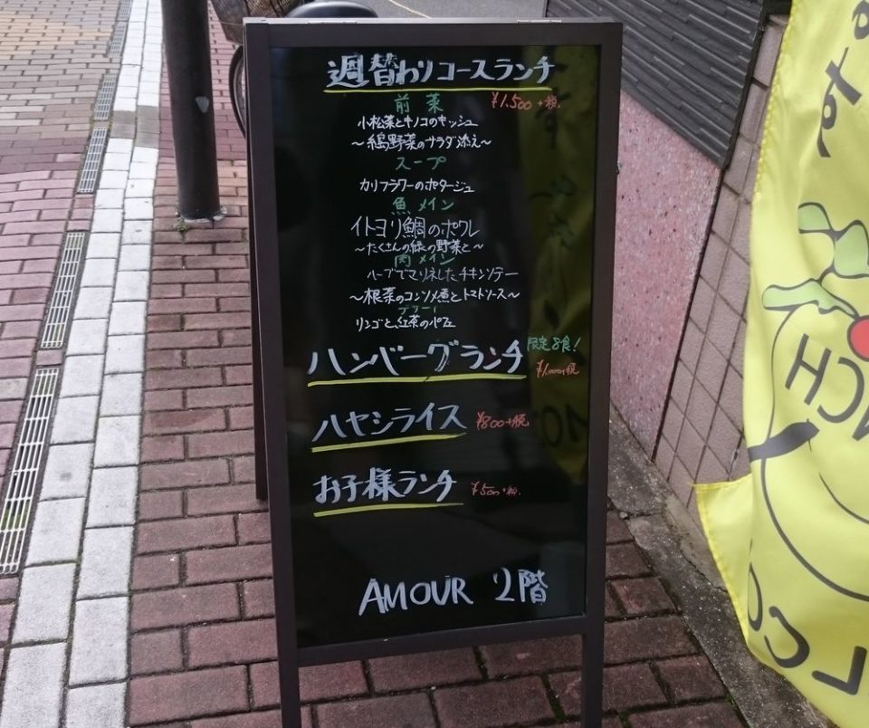 AMOUR 前原 メニュー看板