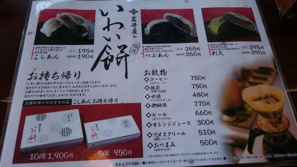愛宕神社 福岡 岩井屋 メニュー いわい餅