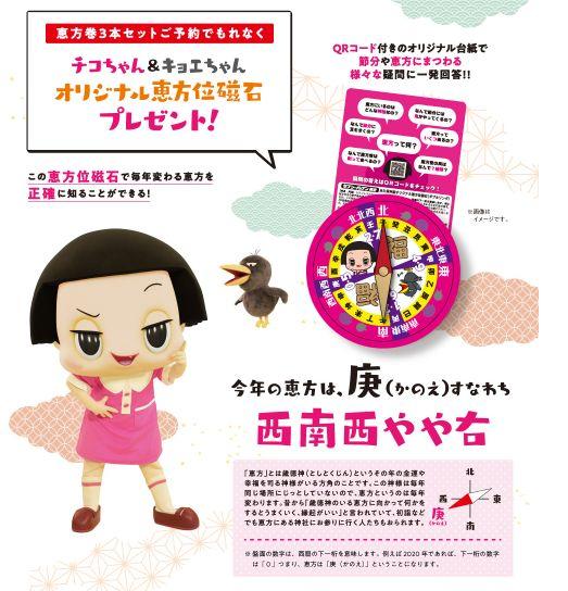 チコちゃんキョエちゃんの恵方位磁石プレゼント