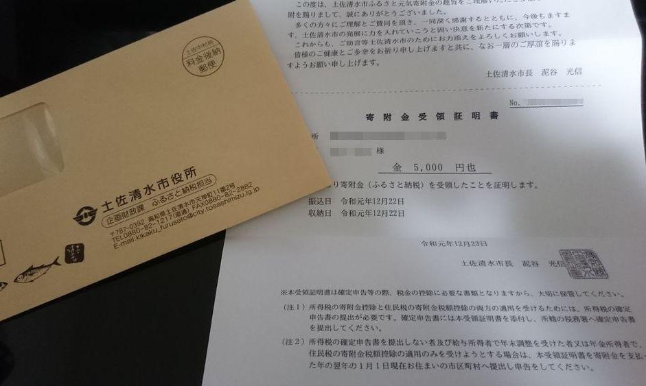 ふるさと納税 寄付金受領証明書