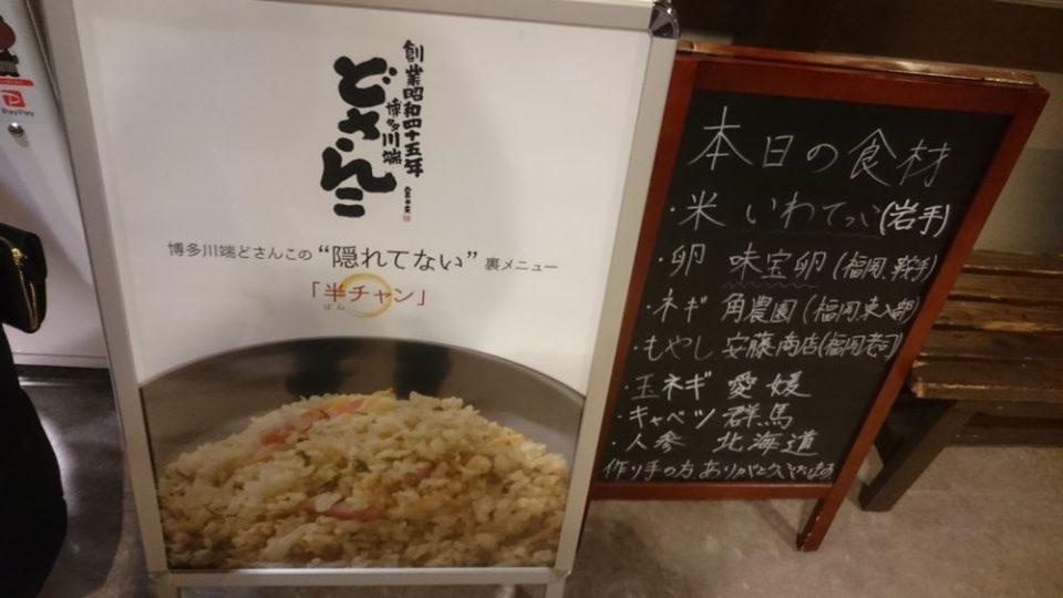博多川端どさんこ 博多デイトス店 半チャーハンについて
