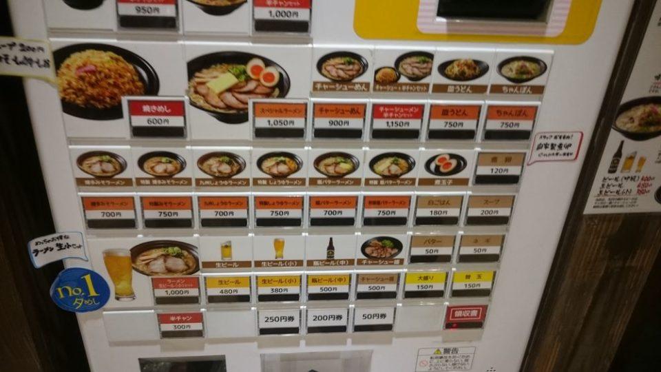 博多川端どさんこ 博多デイトス店 食券機
