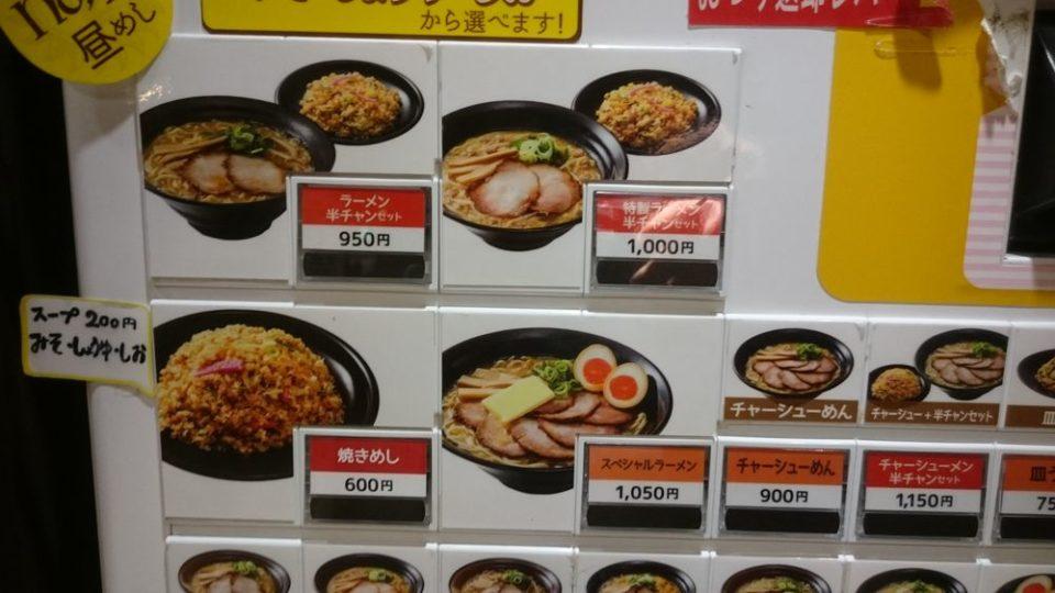 博多川端どさんこ 博多デイトス店 メニュー(食券機)