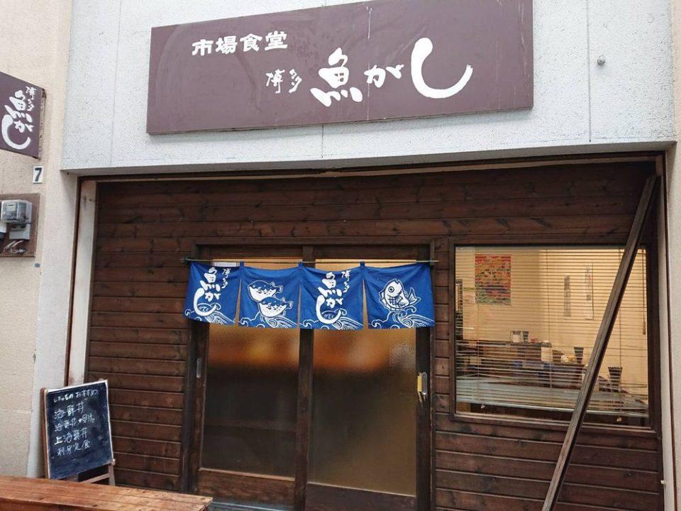 博多魚がし 西側食堂街店 外観