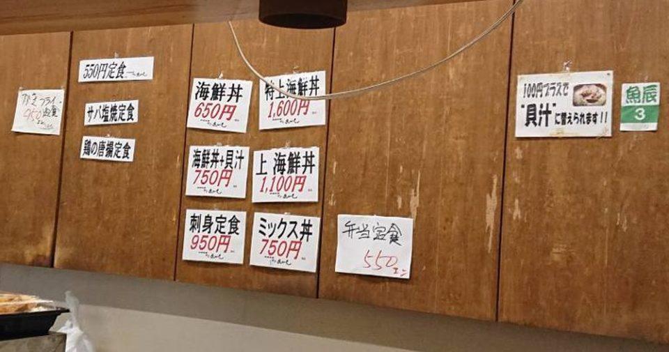 博多魚がし 西側食堂街店 メニュー