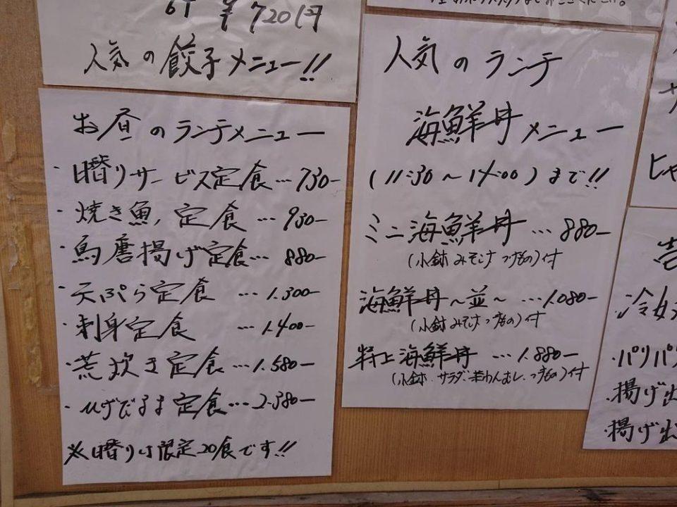 髭達磨 姪浜 ランチメニュー