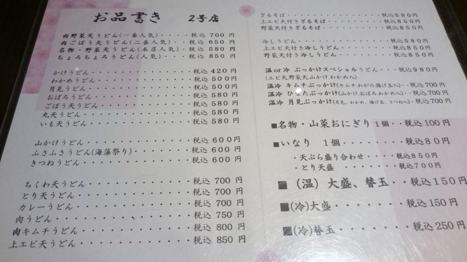 ひなたうどん2号店 メニュー