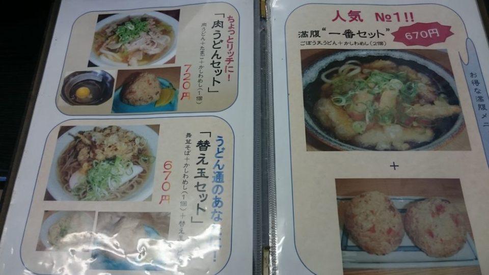 一番うどん 福岡 セットメニュー