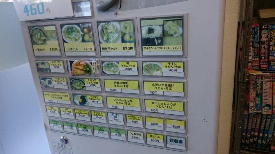 一番うどん 福岡 食券機