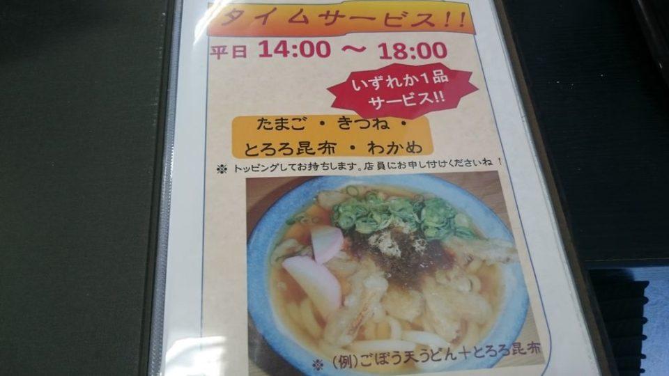 一番うどん 福岡 タイムサービス