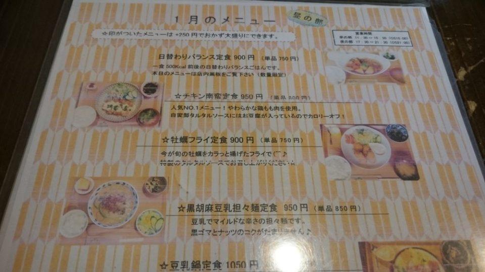 midori食堂 姪浜 メニュー表