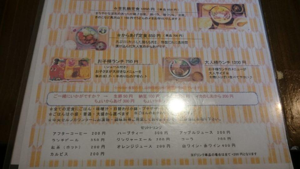 midori食堂 姪浜 メニュー表続き