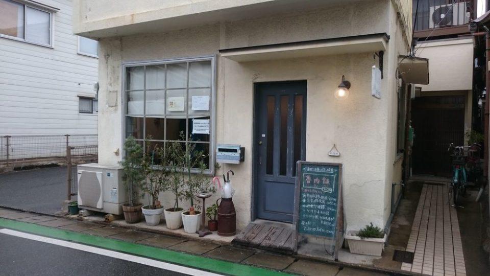 midori食堂 姪浜 外観