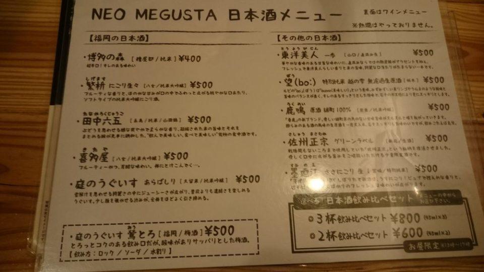ネオメグスタ NEO MEGUSTA 日本酒メニュー