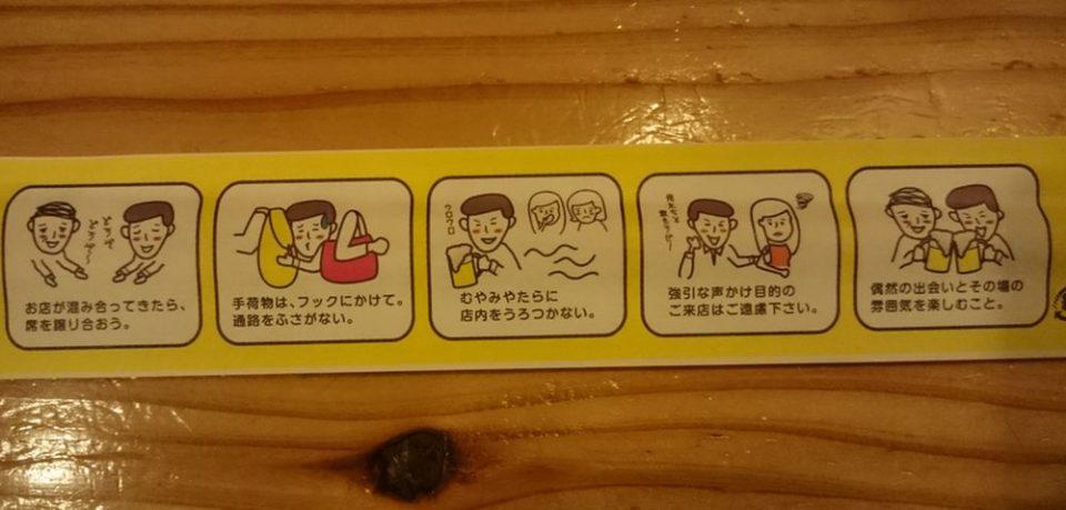 ネオメグスタ NEO MEGUSTA  店内ルール(割り箸の裏)
