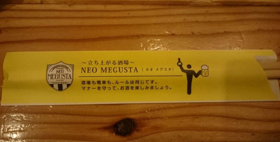 ネオメグスタ NEO MEGUSTA 割り箸