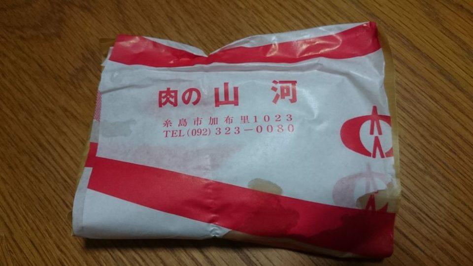 肉の山河 豚サービス肉入れ物
