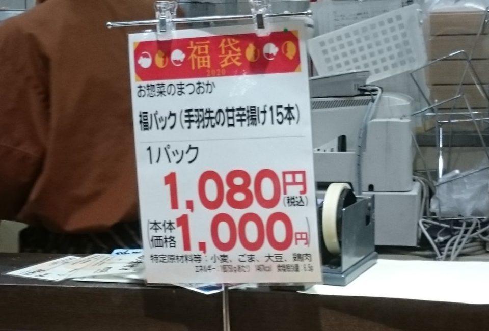 お惣菜のまつおか 博多阪急店 福パック