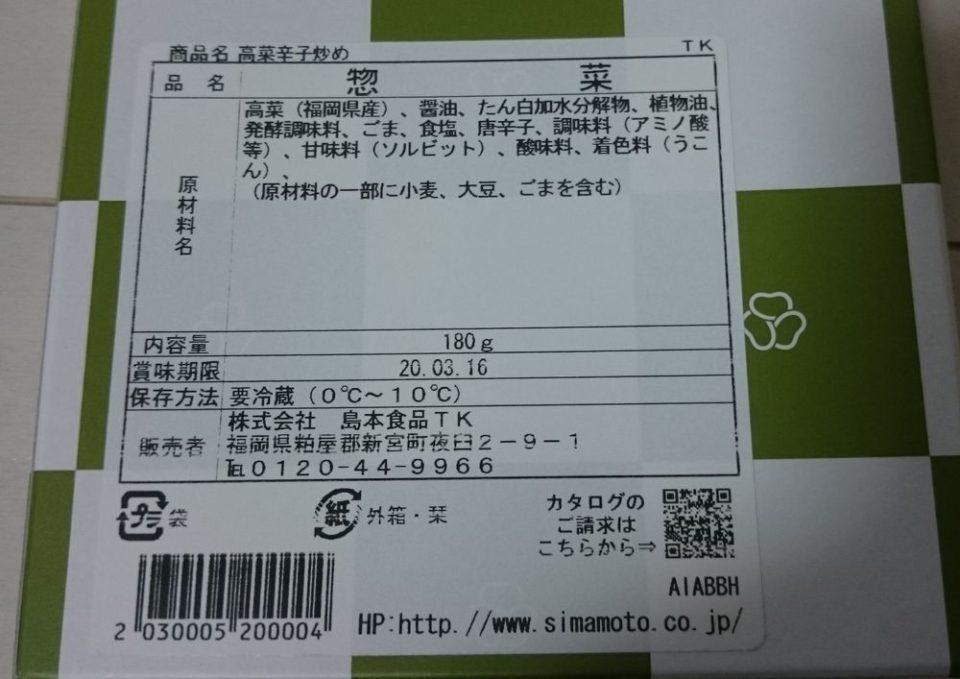 島本 博多阪急 高菜明太 成分