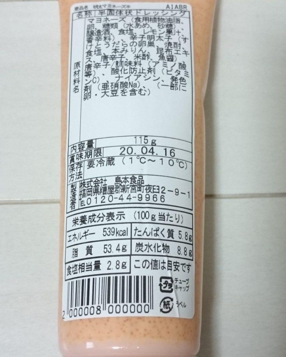 島本 博多阪急 明太マヨネーズ裏